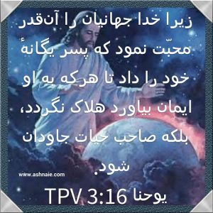 یوحنا باب ۳آیه۱۶