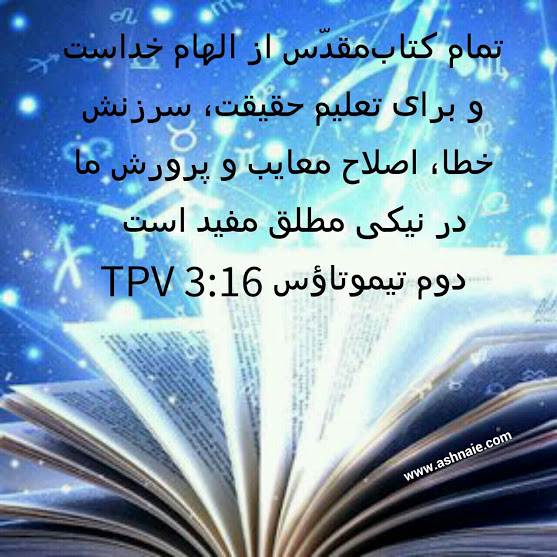 دوم تیموتاوس باب ۳ آیه ۱۶