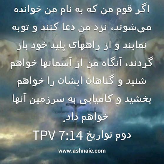 دوم تواریخ باب ۷ آیه ۱۴