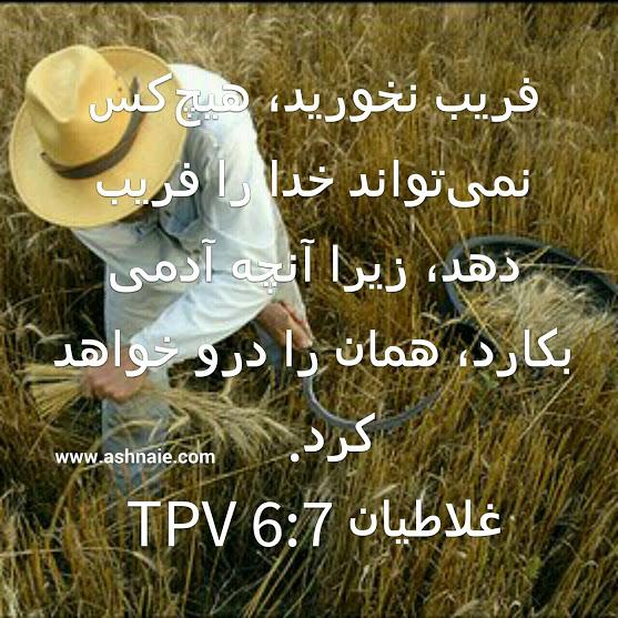 غلاطیان باب۶آیه۷