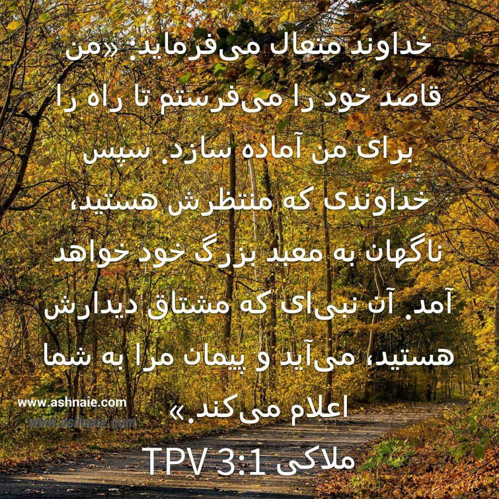ملاکی باب ۳آیه ۱