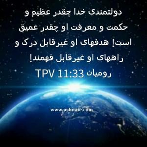 رومیان باب ۱۱ آیه ۳۳
