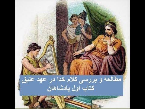 اطلاعاتی درباره کتاب اول پادشاهان