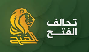 Photo of تحالف الفتح يصدر بيان حول الجولان