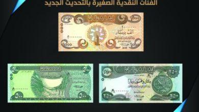 Photo of خبير اقتصادي: توقيع محافظ البنك على العملة سابقة خطيرة لم يشهدها العالم