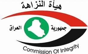 Photo of النزاهة.. القبض على مسؤول جهز أراضي  لداعش بالسماد الكيمياوي