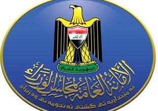 Photo of أمانة مجلس الوزراء توضح تعديل قانون العطلات الرسمية