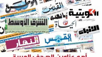 Photo of اهم عناوين الصحف العربية لهذا اليوم