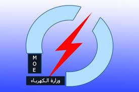 Photo of الكهرباء : إطفاء خط لنقل الطاقة ٤ايام وتأثر  مناطق جانب الكرخ