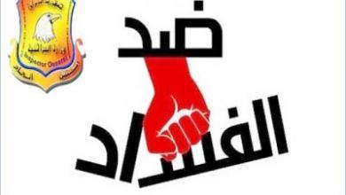 Photo of مفتشية الداخلية : ضبط عدد من المنتسبين والمعقبين متلبسين بمخالفة الضوابط والتعليمات في بغداد