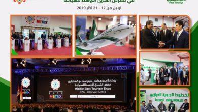 Photo of الخطوط الجوية العراقية تشارك في معرض الشرق الأوسط للسياحة (ميتيكس) المقام في أربيل