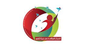 Photo of مركز حقوق: القضاء يرد دعوى نائب سابق ضد صحفي في كربلاء