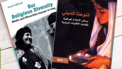 Photo of دراسة جديدة تدعو لثورة  ثقافية في تغطية وسائل الاعلام لقضايا التنوع الديني