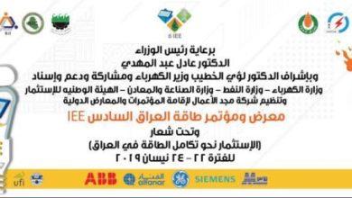 Photo of وزارة الكهرباء ترعى معرض ومؤتمر طاقة العراق السادس (IEE) للفترة من ٢٢ لغاية ٢٤ نيسان الجاري