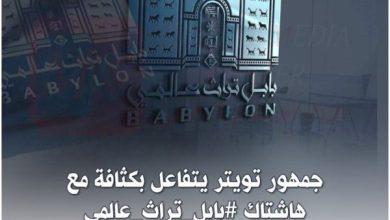 Photo of الاعلام الرقمي: جمهور تويتر يتفاعل بكثافة مع هاشتاك #بابل_تراث_عالمي