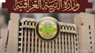 Photo of التربية تعلن عن نتائج الدراسة الابتدائية الدور الثاني محافظة ديالى