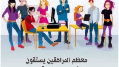 Photo of الاعلام الرقمي: معظم المراهقين يستقون اخبارهم من اليوتيوب