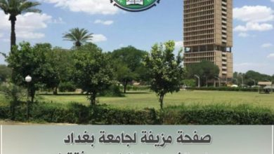 Photo of مركز رقمي: صفحة مزيفة لجامعة بغداد على الفيسبوك لكنها موثقة !