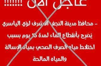 Photo of ماء النجف تنفي انقطاع الماء في المحافظة