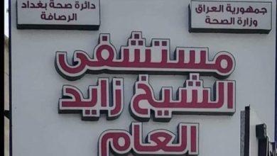 Photo of انقاذ مايقارب ٤٥ محاولة انتحار في مستشفى الشيخ زايد ببغداد