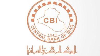 Photo of المركزي يوجّه المصارف لتقديم خدماتها عبر الهاتف النقّال