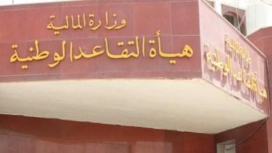 Photo of التقاعد: شمول 500 ألف عامل بالضمان الاجتماعي نهاية العام الحالي