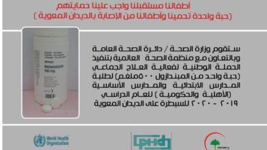 Photo of وزارة الصحة تعلن عن اطلاق توزيع العلاج الخاص بمرض الهيموفيليا