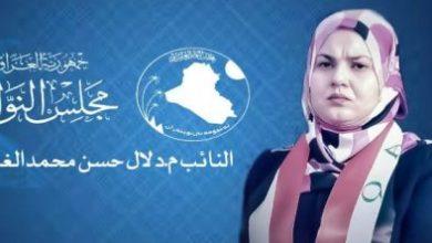 "Photo of الغراوي "" تطالب الحكومة ومجلس النواب بموقف حازم اتجاه الخرق الأمريكي السافر"