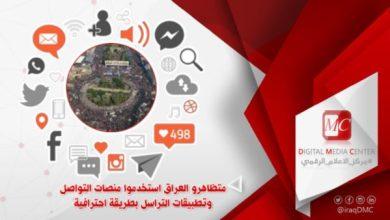 Photo of الاعلام الرقمي : متظاهرو العراق استخدموا منصات التواصل و تطبيقات التراسل بطريقة احترافية