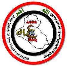 Photo of الاتحاد العربي للإعلام الالكتروني يصدر بياناً بشأن الذكرى ١٠٠ لتاسيس الجيش العراقي الباسل