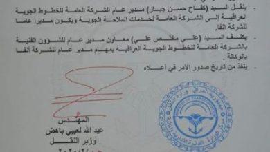 Photo of وزير النقل يستبدل مدير عام الخطوط الجوية قبل مغادرته المنصب