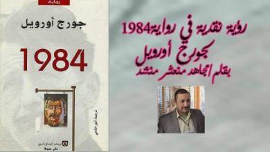 Photo of رؤية نقدية في رواية«1984» لجورج أورويل