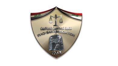 Photo of نقابة المحامين العراقيين تصدر بيان بشأن إصدار العفو العام عن السجناء