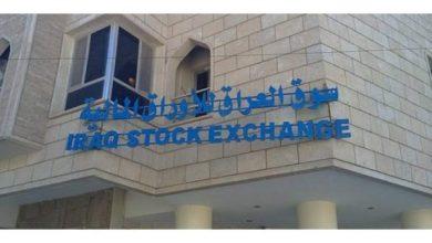 Photo of مؤشرات تداول سوق العراق للأوراق المالية لهذا اليوم الاثنين