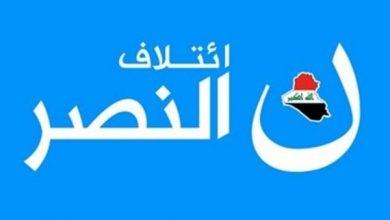 Photo of ائتلاف النصر: تسمية مرشح جديد لرئاسة الوزراء مخالفة دستورية