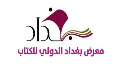 Photo of 🛑تأجيل افتتاح معرض بغداد الدولي للكتاب الى 14 نيسان المقبل