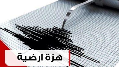 Photo of ضرب زلزال بقوة 4.7 درجة على مقياس رختر مدينة راوَر بمحافظة كرمان جنوب شرق ايران