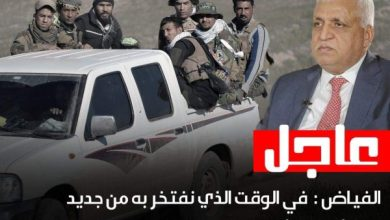 Photo of رئيس هيأة الحشد الشعبي فالح الفياض يدعو الى اخذ الحيطة والحذر والاستمرار بالتصدي لعصابات داعش