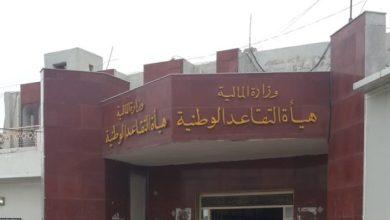 Photo of هيئة التقاعد الوطنية: تأخر صرف رواتب شهر أيار الحالي بسبب أضافة المتقاعدين الجدد