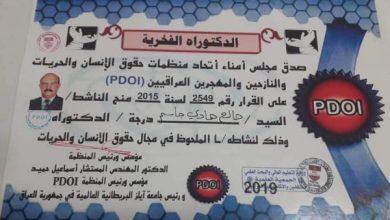Photo of المياح يحصل على شهادة دكتوراه من جامعة ايلز البريطانية في العراق