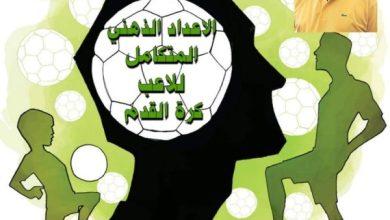 Photo of الاعداد الذهني المتكامل للاعب كرة القدم