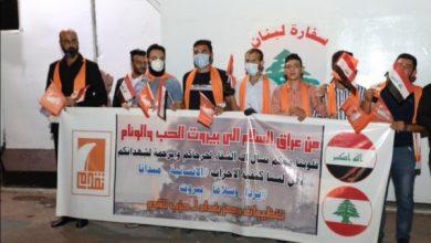 Photo of شباب تقدم تنظم وقفة تضامنية امام السفارة اللبنانية