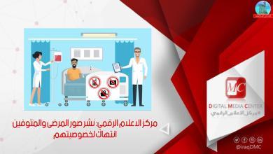 Photo of مركز الاعلام الرقمي : نشر صور المرضى والمتوفين يعد انتهاكا لخصوصيتهم
