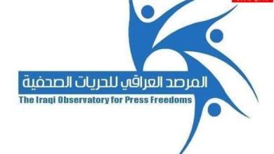 Photo of وزارة المالية مطالبة بتسهيل مهام الصحفيين وإلغاء تعليمات مضرة بحق المواطن في الحصول على المعلومات