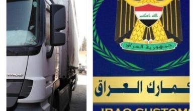 Photo of ضبط شاحنة محملة ملابس (مستعملة) مخالفة عند مداخل مديرية كمرك المنطقة الشمالية
