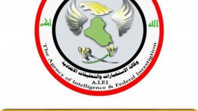 Photo of وكالة الاستخبارات:القبض على ارهابي في كركوك عمل بصفة اعلامي لدى داعش