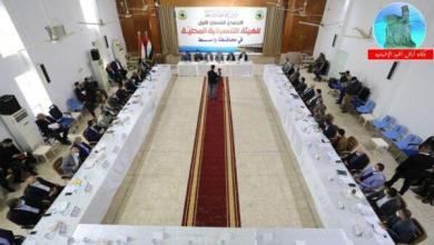 Photo of الإجتماع الفصلي الأول للهيئة التنسيقية المحلية في واسط يعتمد رؤية متكاملة لمشاريع عام 2021