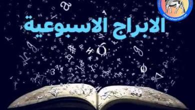 Photo of توقعات الأبراج لهذا الأسبوع من السبت 30 كانون الثاني الى الجمعة 05 شباط 2021