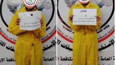 Photo of الاستخبارات العسكرية : القبض على ارهابيين في كركوك بمايسمى ديوان الجند بداعش