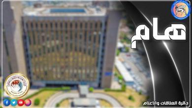 Photo of التعليم تطلق استمارة التقديم إلى الجامعات والكليات الأهلية لخريجي الدور الثالث